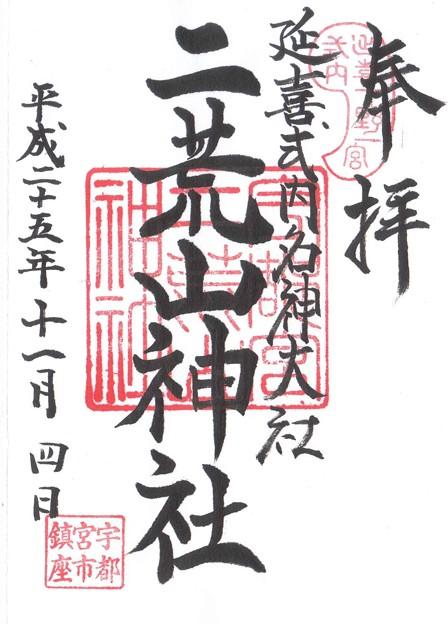 下野一宮 二荒山神社(宇都宮)