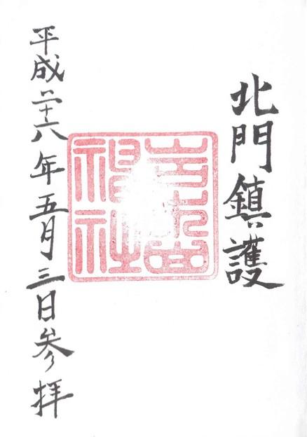 津軽一宮 岩木山神社