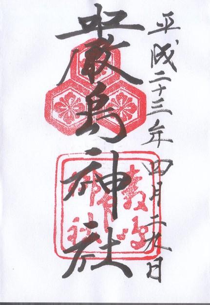 備後一宮 厳島神社