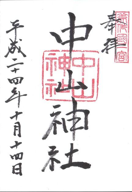 美作一宮 中山神社