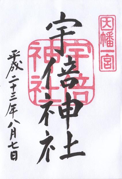 因幡一宮 宇倍神社