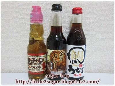 3種のソーダ