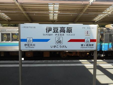 伊豆高原駅 駅名標 2016-8-21/1