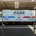 Photos: 伊豆高原駅 駅名標 2016-8-21/1