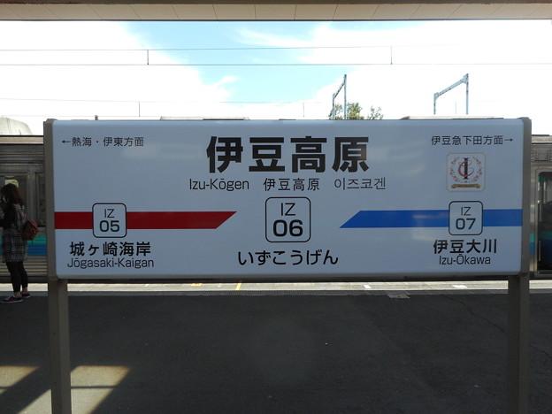 Photos: 伊豆高原駅 駅名標 2016-8-21/2