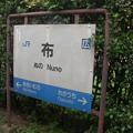 Photos: 布駅 駅名標 2003-8-27