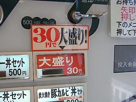 大盛り30円キャンペーン