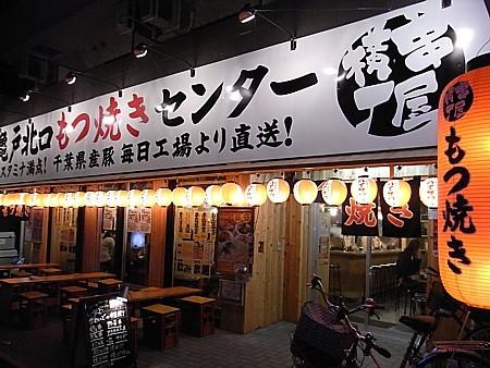 串屋横丁亀戸北口店