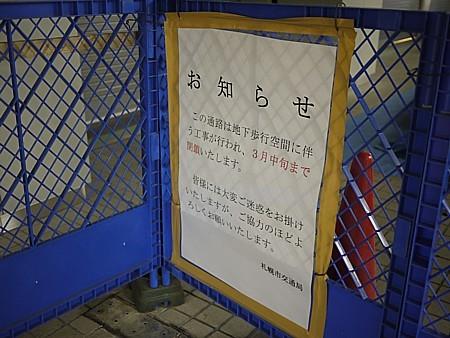 さっぽろ駅と大通駅間