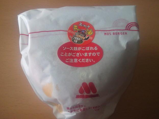 ざくざくラー油バーガー(パッケージ2)