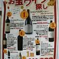 Photos: お宝ワイン探し。