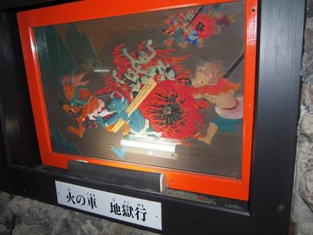 kousanji_ikutijima60