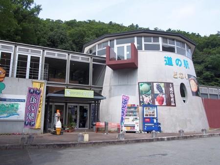 mitinoeki_donari03
