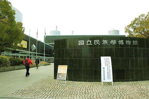 国立民族学博物館(1)