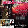 2014年須佐弁天祭り前夜祭フォトコンテスト
