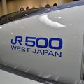 Photos: 500系 2