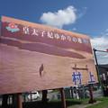 Photos: 皇太子妃様のゆかりの地