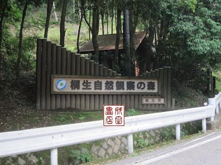 桐生自然観察の森02