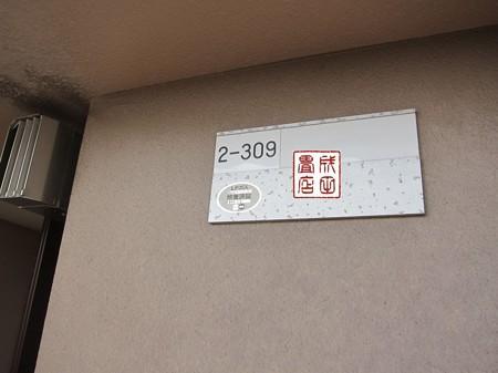 杉戸町とねり06