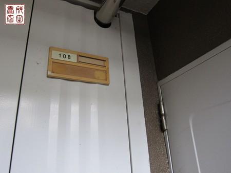 しづか1-108号室01