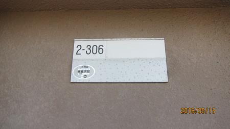 2−306号室01