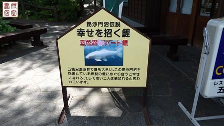 毘沙門沼01