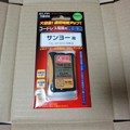 Photos: 161108-6 電話の子機の電池
