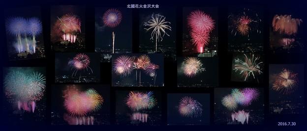 Photos: 北國花火金沢大会