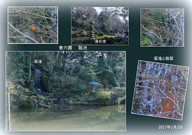 兼六園 瓢池 翠滝と翡翠