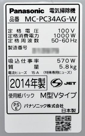 MC-PC34AG-W