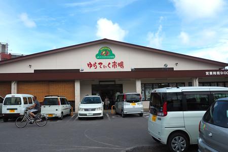 ゆらてぃく市場_1 石垣島
