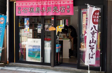 石垣島協同売店