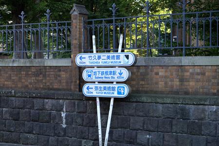 竹久夢二 標識
