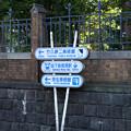 写真: 竹久夢二 標識