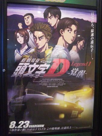 新劇場版 頭文字D Legend1 -覚醒-を観てきました
