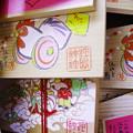 江島神社 絵馬 - 3
