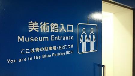 20141025横須賀美術館2