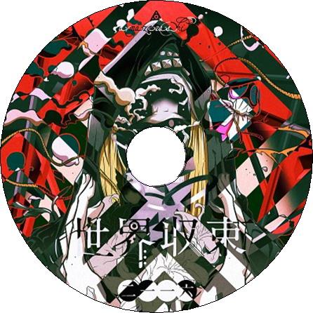 amazarashi 3rdアルバム「世界収束二一一六」