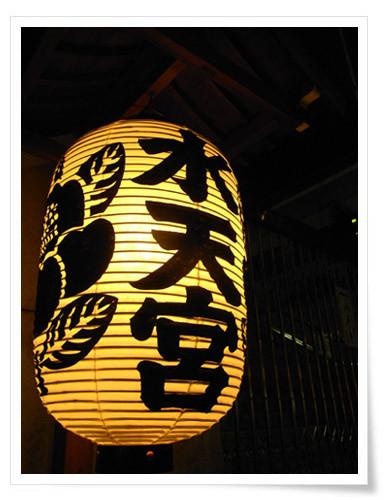 Photos: 水天宮