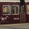 Photos: 西宮北口駅の写真0002