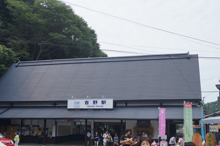 吉野駅周辺の写真0001