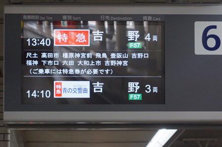 大阪阿部野橋駅の写真0001