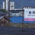 Photos: 粉河駅の写真0004
