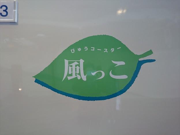 風っこ ロゴマーク