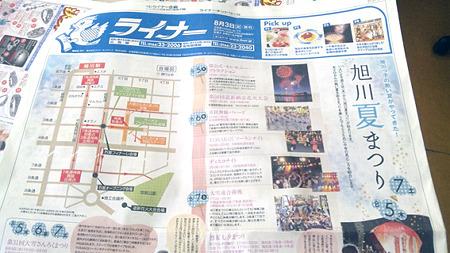 旭川夏祭り記事紙面