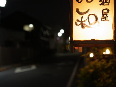 昭和なお店05