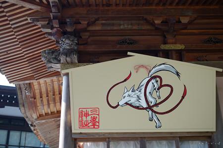 三峯神社 絵馬-6533