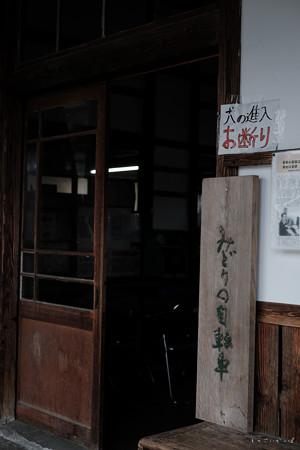 04松代_旧駅_犬の進入お断り-0755