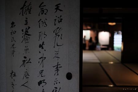 日野宿本陣_03襖-0127