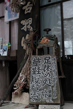 09_3足休め処-3519